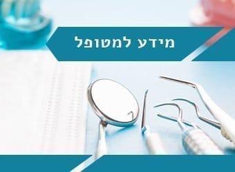 מידע למטופל שיניים